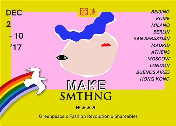 MAKE SMTHNG WEEK – join the upcycle revolution!